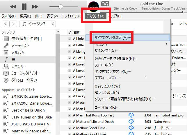 iTunesのアカウント