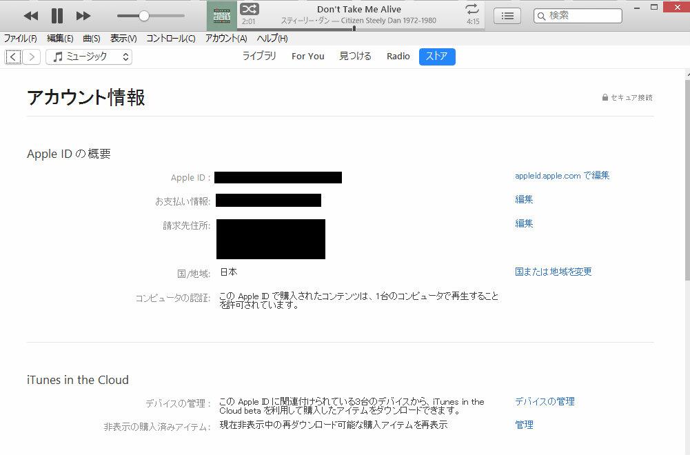 iTunesの登録情報ページ