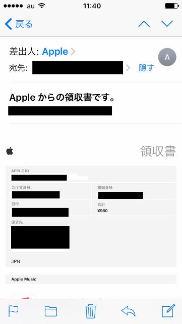 appleからのメールその2
