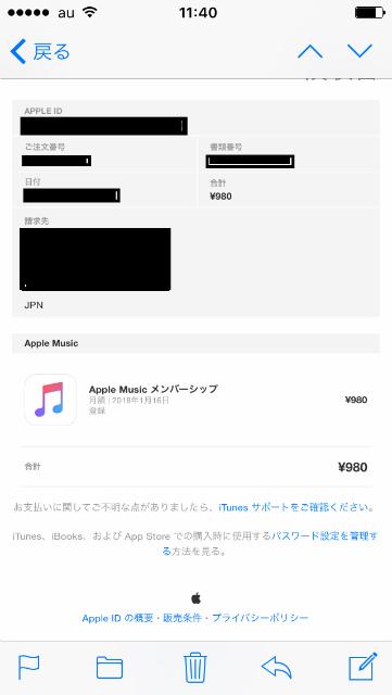 appleからのメールその3