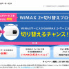 nifty wimaxに、切り替えプログラムってのを発見!契約しました。