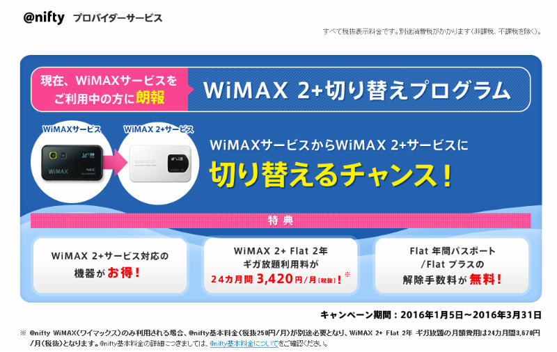 nifty wimax乗り換えプラン