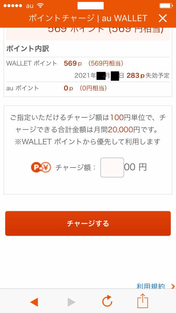 100円単位でチャージできる。