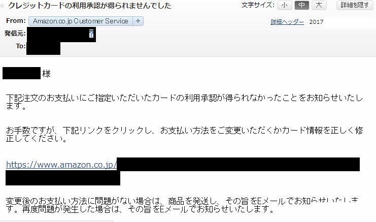 amazonからのメールの内容