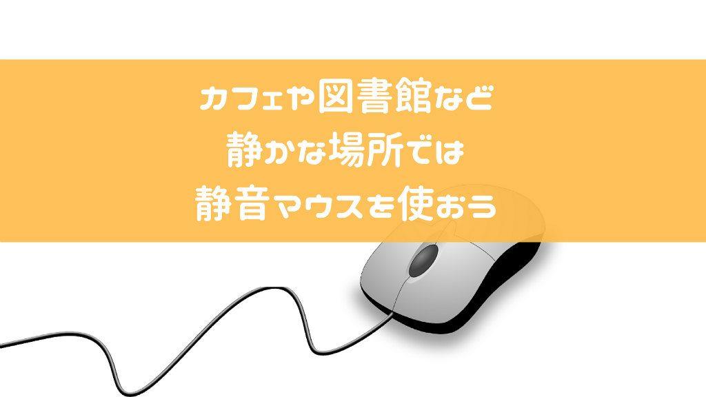 静音マウスのアイキャッチ画像