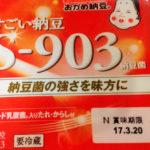 「すごい納豆 S-903」を試しに買って食べてみました。まあ、普通かな。
