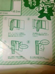 カバーの付け方