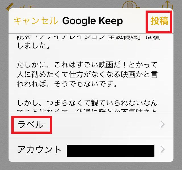 google keepに投稿