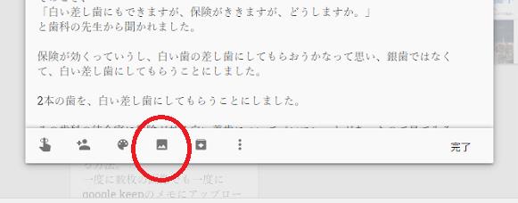 画像添付ボタン