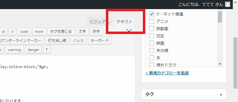 wordpressのテキスト
