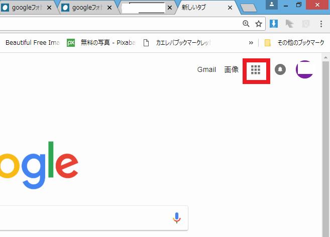 googleトップページメニュー