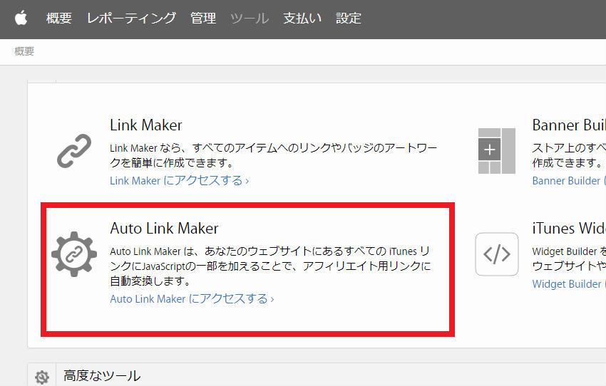 Auto Link Makerへの入り口