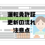 運転免許証の更新時の流れや方法、手続きを解説。奈良県の免許センターに行きました。時間はこれぐらいかかりました。