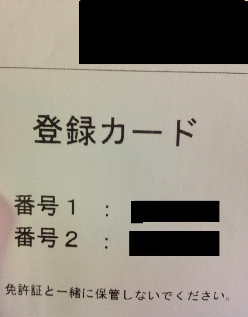 運転免許証の暗証番号登録カード