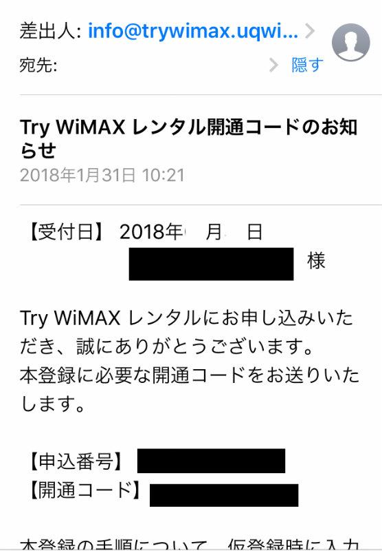 開通コードのメール