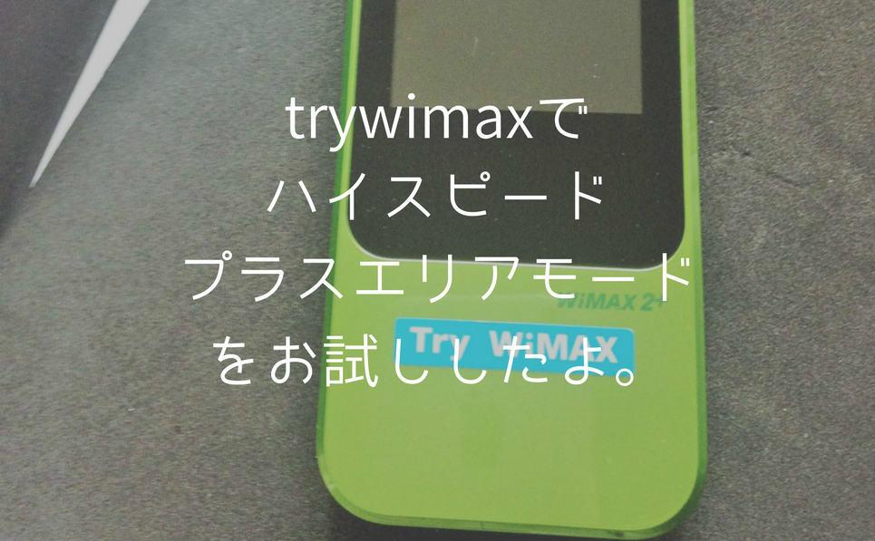 trywimaxお試しタイトル