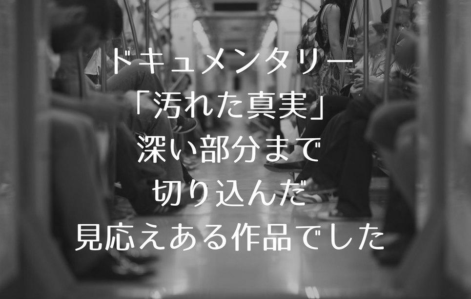 電車に乗る人々