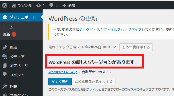 wordpressの新しいバージョンあり