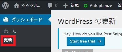 wordpress管理画面の「更新」