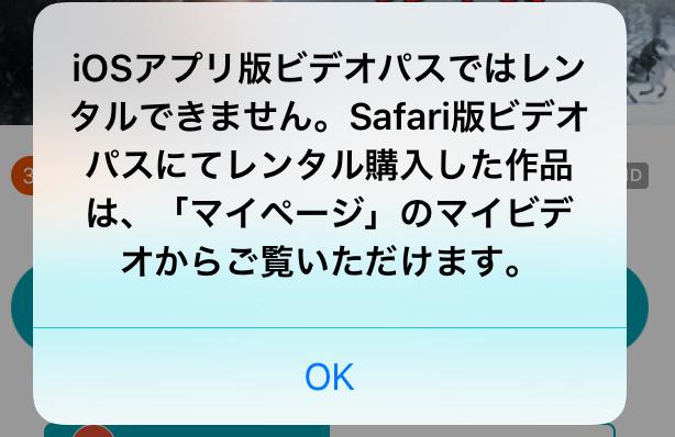 アプリからはレンタル作品が購入できない