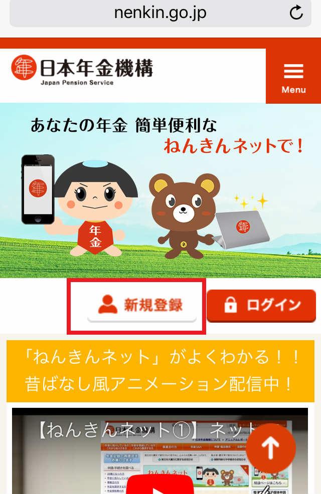 ねんきんネットの新規登録ボタン