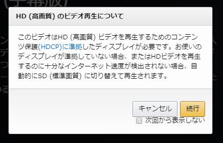 HD画質で再生できない警告表示