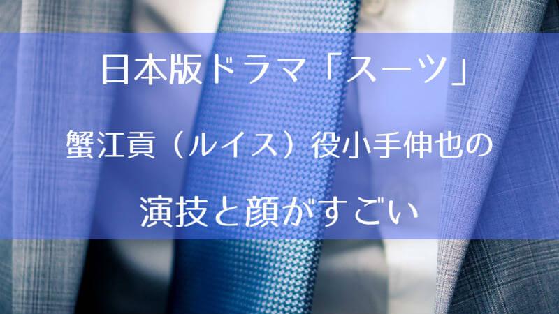 蟹江貢役小手伸也の演技と顔がすごい