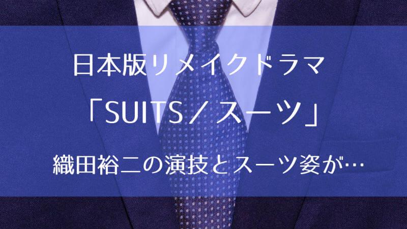 ドラマスーツ
