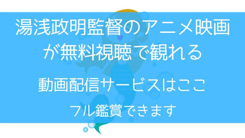 湯浅監督の映画を視聴