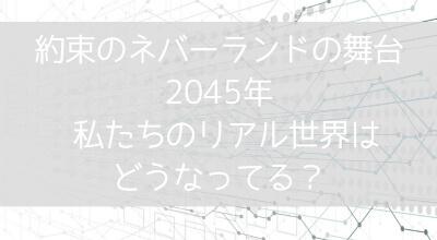 2045年