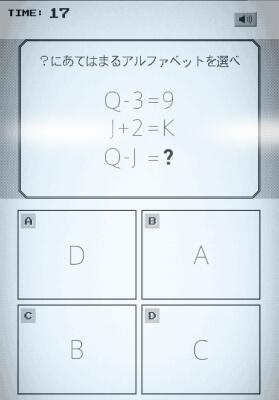 IQテスト問10