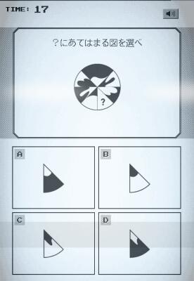 IQテスト問11