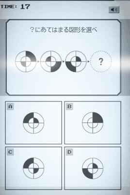 IQテスト問3