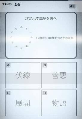IQテスト問5