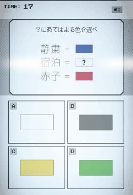 IQテスト問6