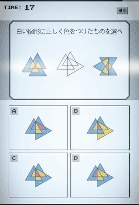 IQテスト問8