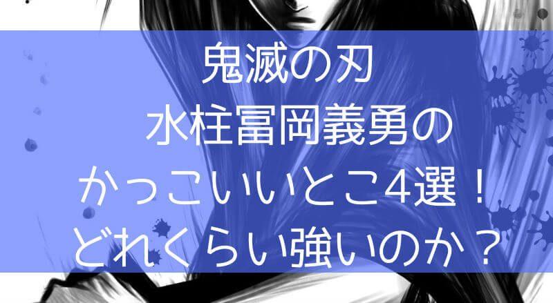 冨岡義勇のかっこいいところ